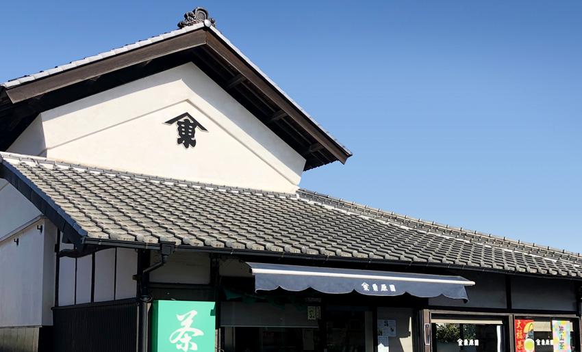 栗原園の店舗