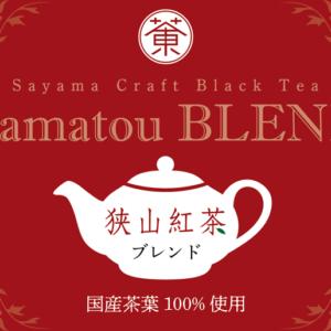 狭山紅茶やまとうブレンド