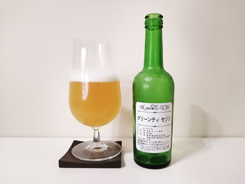 湘南ビール、グリーンティセゾン