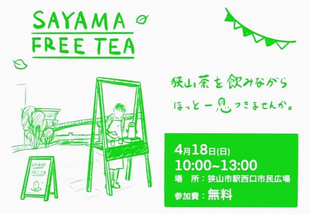 狭山茶イベント案内