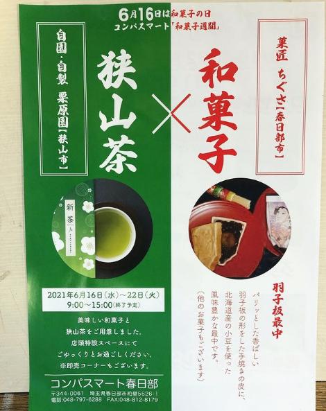 狭山茶と和菓子イベント