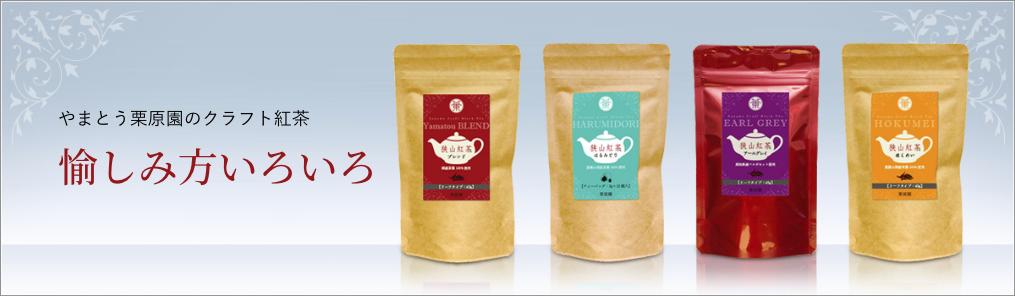 栗原園のクラフト紅茶