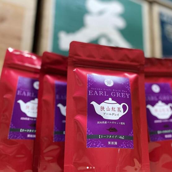 狭山紅茶・アールグレイ