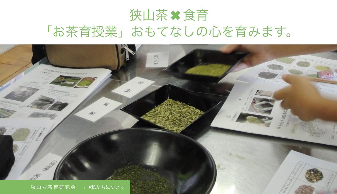 狭山茶×食育
